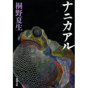 ナニカアル / 桐野夏生 bookfan