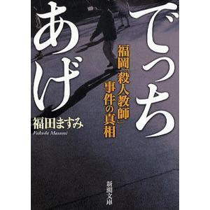 でっちあげ 福岡「殺人教師」事件の真相 / 福田ますみ bookfan