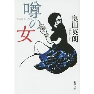 噂の女/奥田英朗