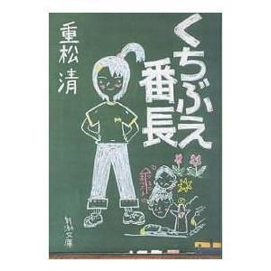 くちぶえ番長 / 重松清 bookfan