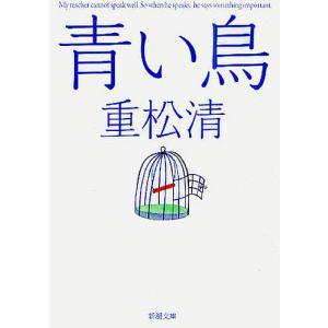著:重松清 出版社:新潮社 発行年月:2010年07月 シリーズ名等:新潮文庫 し−43−16 キー...