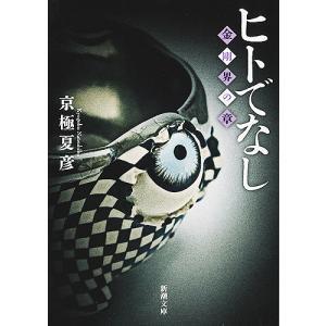 ヒトでなし 金剛界の章 / 京極夏彦|bookfan