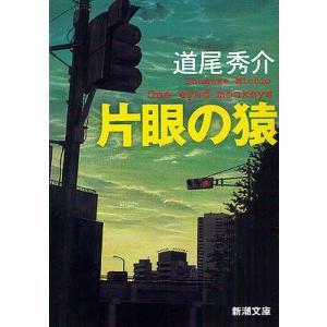 片眼の猿/道尾秀介
