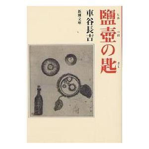 著:車谷長吉 出版社:新潮社 発行年月:1995年11月 シリーズ名等:新潮文庫