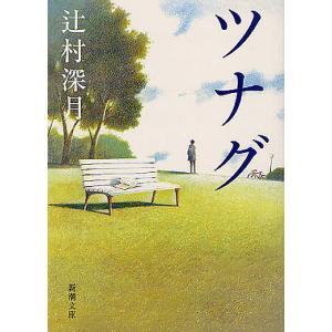 ツナグ / 辻村深月 bookfan