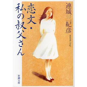 著:連城三紀彦 出版社:新潮社 発行年月:2012年02月 シリーズ名等:新潮文庫 れ−1−4