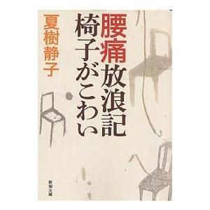 著:夏樹静子 出版社:新潮社 発行年月:2003年08月 シリーズ名等:新潮文庫