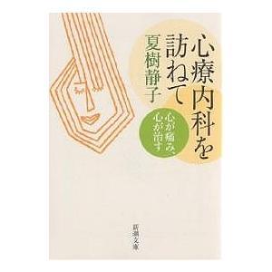 著:夏樹静子 出版社:新潮社 発行年月:2006年08月 シリーズ名等:新潮文庫 な−18−13
