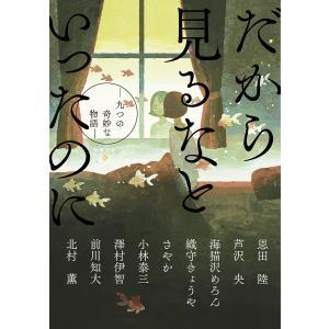 だから見るなといったのに 九つの奇妙な物語 / 恩田陸 / 芦沢央 / 海猫沢めろん bookfan