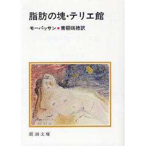 脂肪の塊・テリエ館 / モーパッサン / 青柳瑞穂