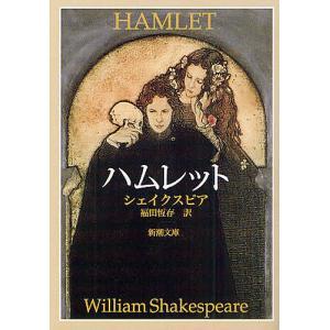 ハムレット / シェイクスピア / 福田恆存 bookfan