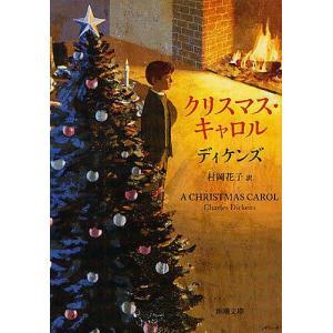 クリスマス・キャロル / ディケンズ / 村岡花子|bookfan