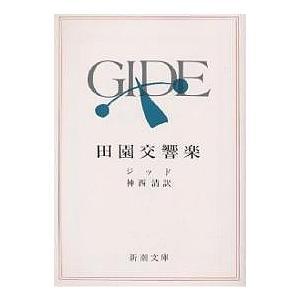 著:ジッド 訳:神西清 出版社:新潮社 発行年月:2005年05月 シリーズ名等:新潮文庫