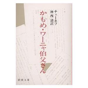 著:チェーホフ 訳:神西清 出版社:新潮社 発行年月:2004年11月 シリーズ名等:新潮文庫