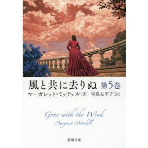 風と共に去りぬ 第5巻 / マーガレット・ミッチェル / 鴻巣友季子 bookfan