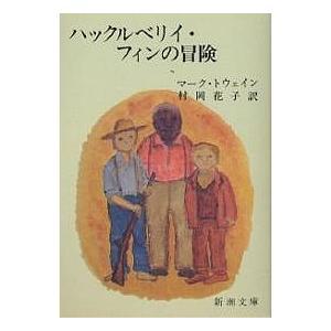 ハックルベリイ・フィンの冒険 / マーク・トウェイン / 村岡花子