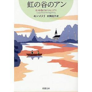 虹の谷のアン / モンゴメリ / 村岡花子