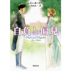 自負と偏見 / ジェイン・オースティン / 小山太一 bookfan