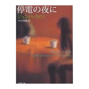停電の夜に / ジュンパ・ラヒリ / 小川高義 bookfan