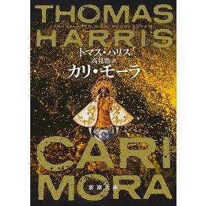 カリ・モーラ / トマス・ハリス / 高見浩