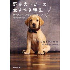 野良犬トビーの愛すべき転生 / W・ブルース・キャメロン / 青木多香子 bookfan