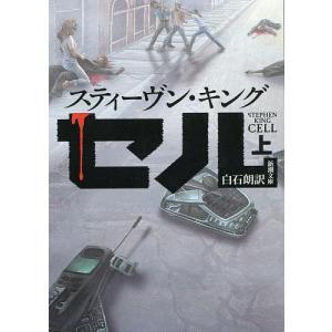 セル 上 / スティーヴン・キング / 白石朗|bookfan