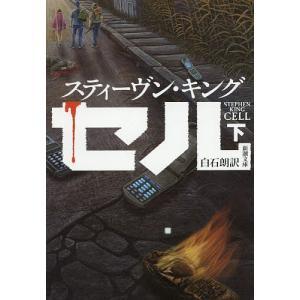 セル 下 / スティーヴン・キング / 白石朗|bookfan