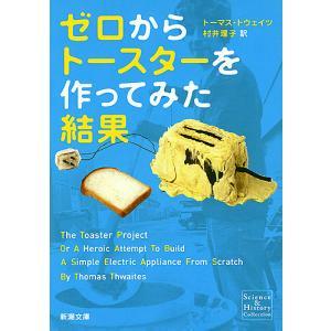 ゼロからトースターを作ってみた結果 / トーマス・トウェイツ / 村井理子 bookfan