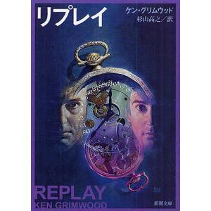 リプレイ / ケン・グリムウッド / 杉山高之 bookfan