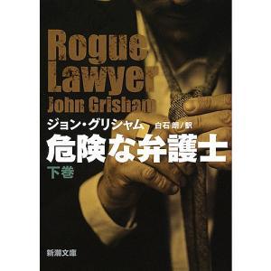 危険な弁護士 下巻 / ジョン・グリシャム / 白石朗 bookfan