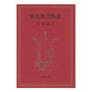 著:犬養道子 出版社:新潮社 発行年:1980年