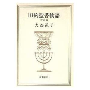 旧約聖書物語 / 犬養道子 bookfan