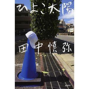 著:田中慎弥 出版社:新潮社 発行年月:2019年05月