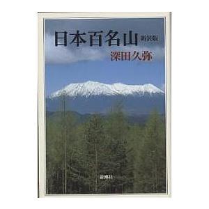 日本百名山 新装版 / 深田久弥