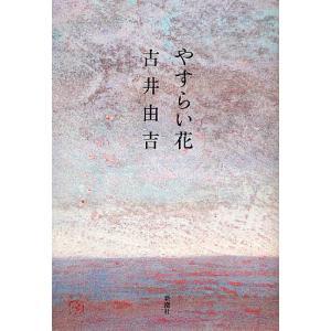 著:古井由吉 出版社:新潮社 発行年月:2010年03月