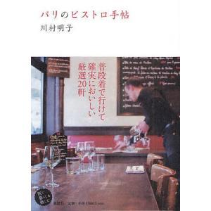 著:川村明子 出版社:新潮社 発行年月:2011年03月