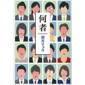 著:朝井リョウ 出版社:新潮社 発行年月:2012年11月