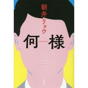 著:朝井リョウ 出版社:新潮社 発行年月:2016年08月