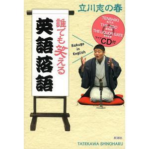 著:立川志の春 出版社:新潮社 発行年月:2013年12月