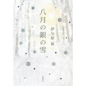 八月の銀の雪 / 伊与原新|bookfan