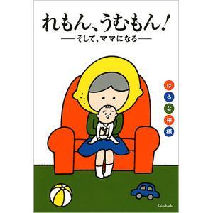 著:はるな檸檬 出版社:新潮社 発行年月:2016年03月