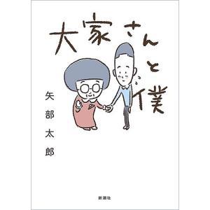 大家さんと僕 / 矢部太郎|bookfan