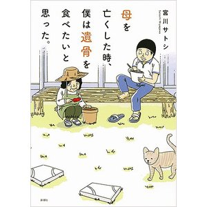 著:宮川サトシ 出版社:新潮社 発行年月:2018年12月
