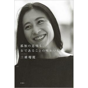 孤独の意味も、女であることの味わいも / 三浦瑠麗