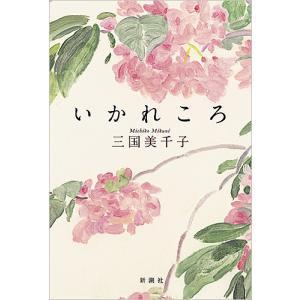 いかれころ / 三国美千子