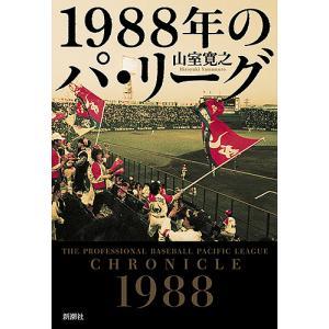 1988年のパ・リーグ / 山室寛之|bookfan