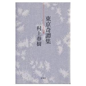 著:村上春樹 出版社:新潮社 発行年月:2005年09月
