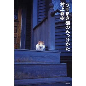 うずまき猫のみつけかた 新装版 / 村上春樹