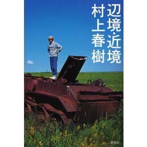 辺境・近境 新装版 / 村上春樹