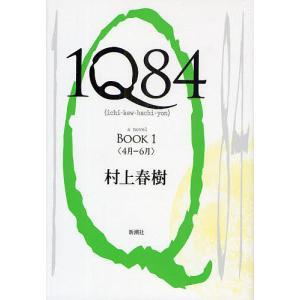 1Q84 a novel BOOK1 / 村上春樹|bookfan
